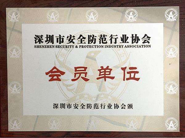 威科三通荣誉:深圳市安全防范行业协会会员单位