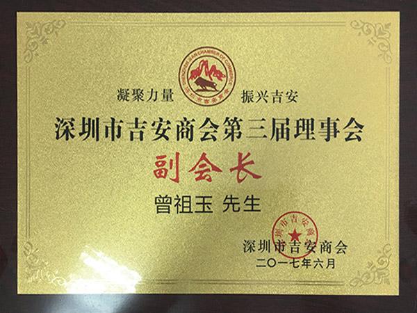 威科三通荣誉:深圳吉安商会第三届理事会副会长