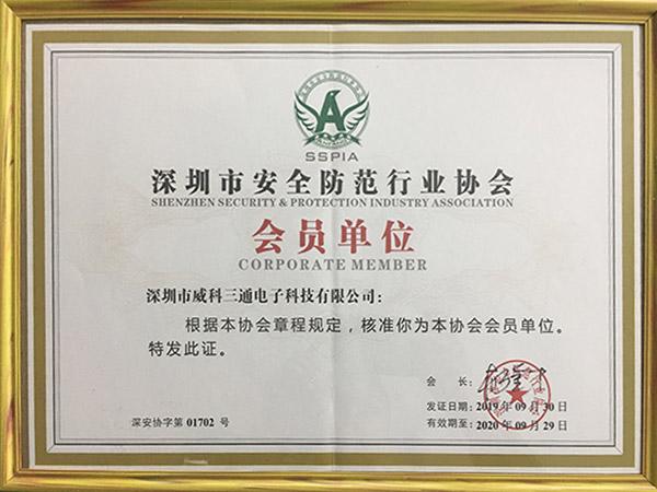深圳安全防范行业协会会员单位